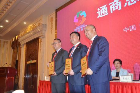 南通:成立通商总会 袁亚康当选首届会长